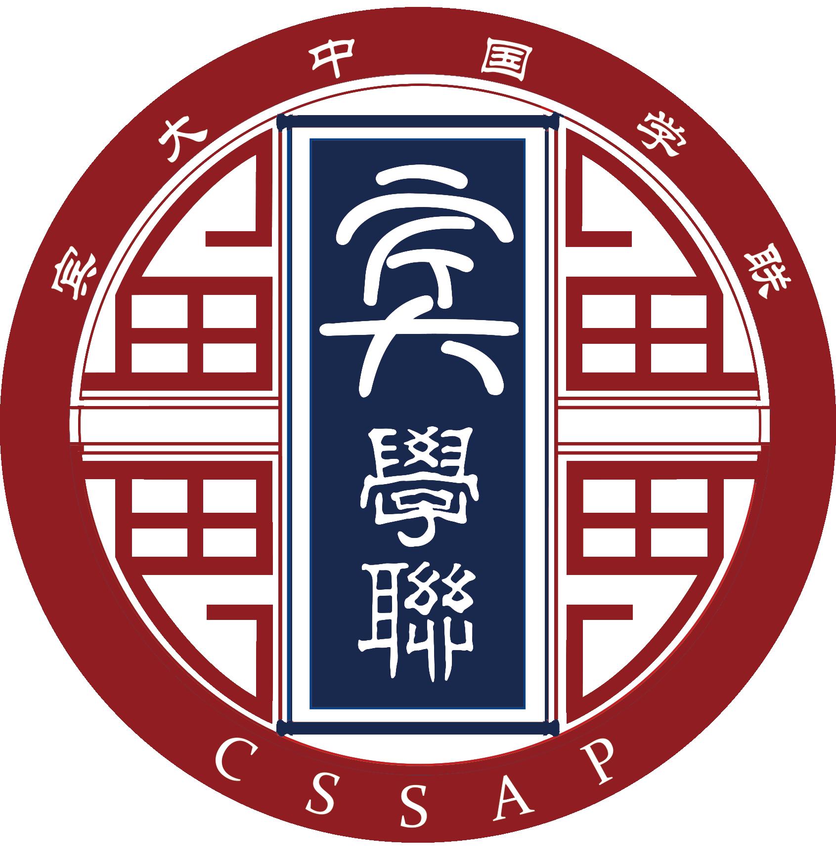 宾大中国学生学者联谊会